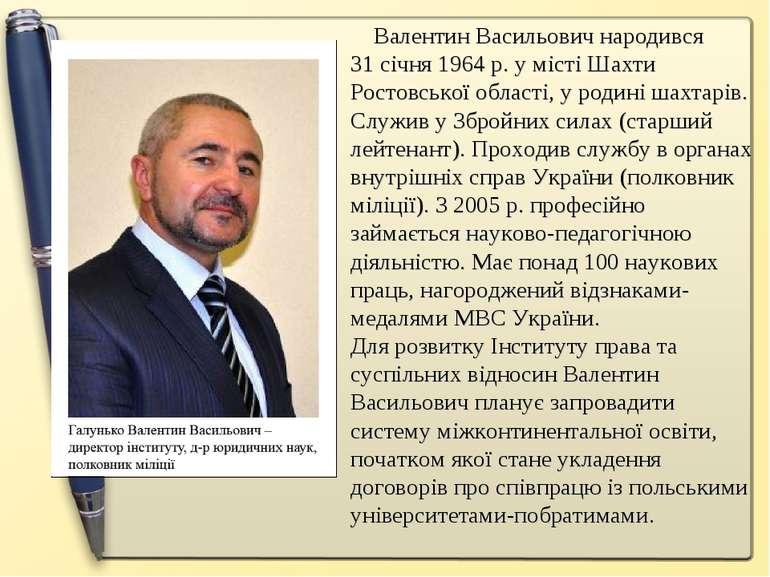 Валентин Васильович народився 31 січня 1964 р. у місті Шахти Ростовської обла...