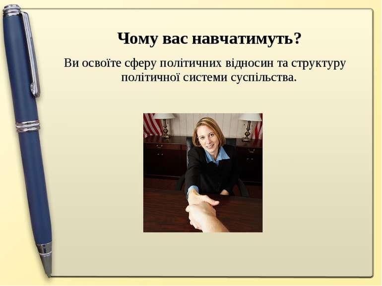 Чому вас навчатимуть? Ви освоїте сферу політичних відносин та структуру політ...