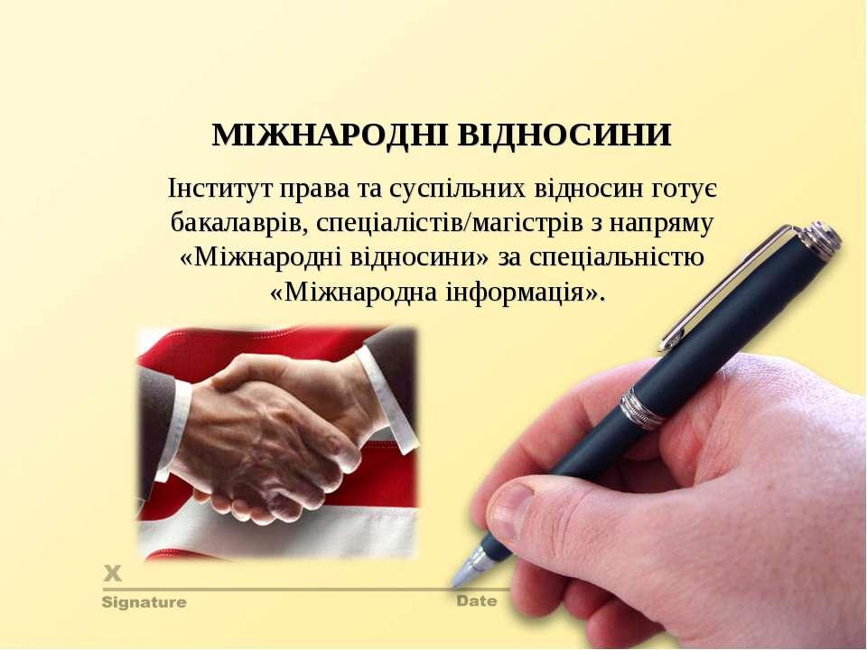 МІЖНАРОДНІ ВІДНОСИНИ Інститут права та суспільних відносин готує бакалаврів, ...