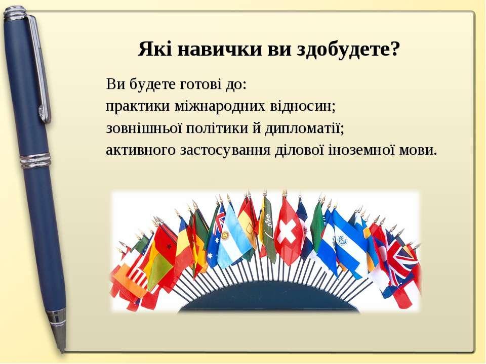 Які навички ви здобудете? Ви будете готові до: практики міжнародних відносин;...