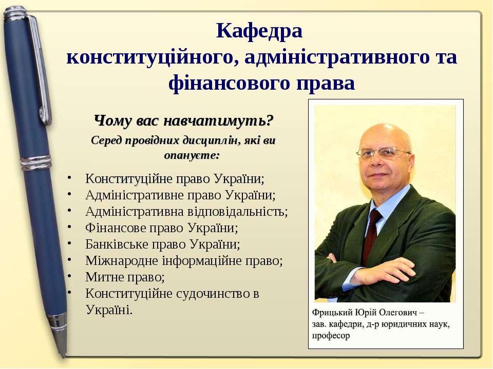 Кафедра конституційного, адміністративного та фінансового права Чому вас навч...