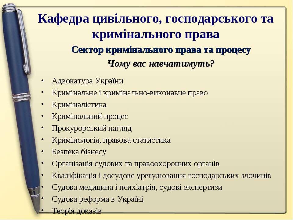 Кафедра цивільного, господарського та кримінального права Сектор кримінальног...