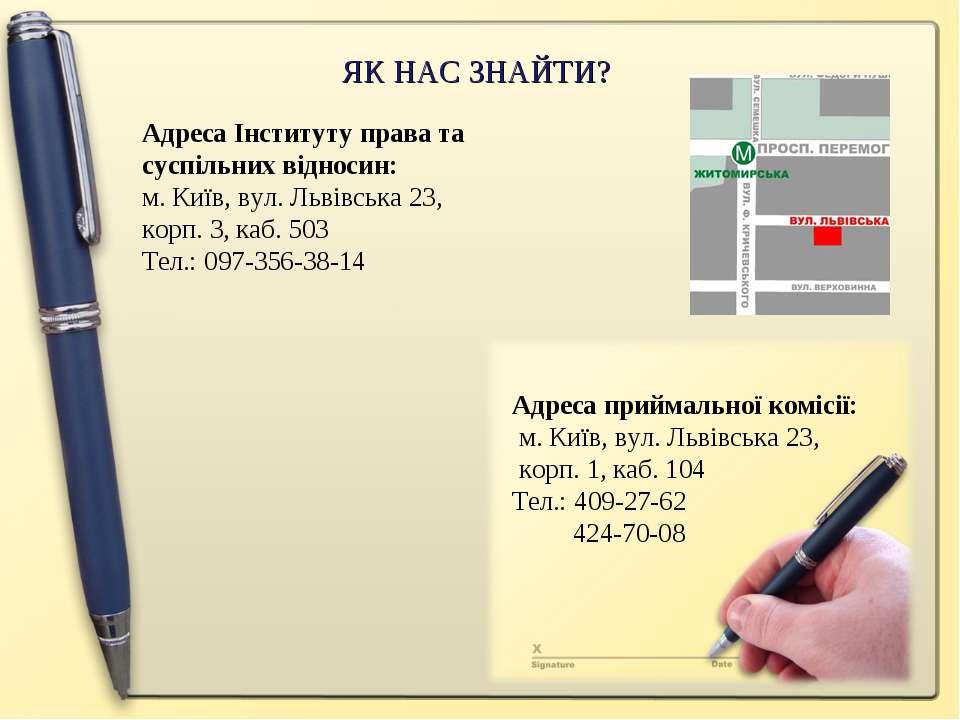 ЯК НАС ЗНАЙТИ? Адреса Інституту права та суспільних відносин: м. Київ, вул. Л...