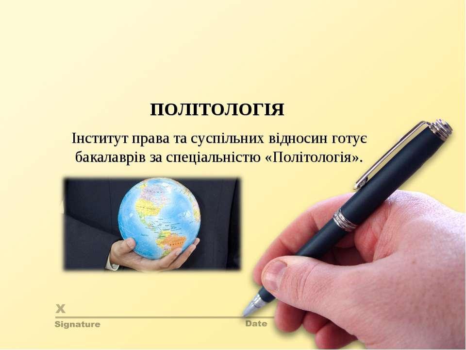 ПОЛІТОЛОГІЯ Інститут права та суспільних відносин готує бакалаврів за спеціал...