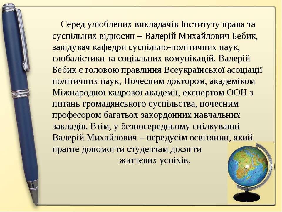 Серед улюблених викладачів Інституту права та суспільних відносин – Валерій М...