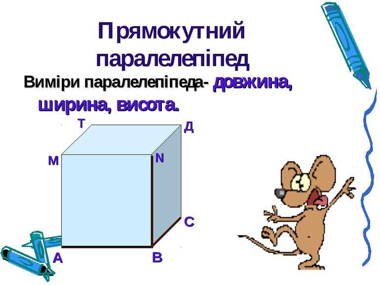 Прямокутний паралелепіпед Виміри паралелепіпеда- довжина, ширина, висота. А В...
