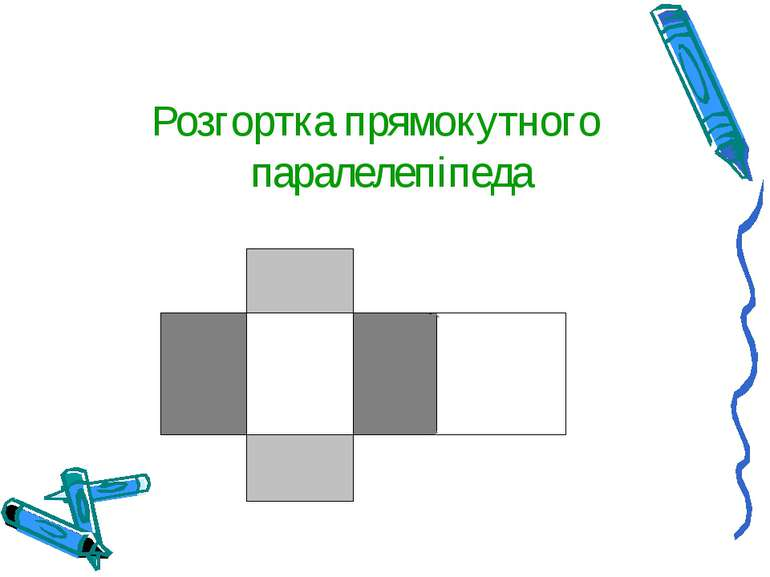Розгортка прямокутного паралелепіпеда