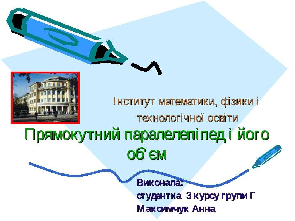 Інститут математики, фізики і технологічної освіти Прямокутний паралелепіпед ...