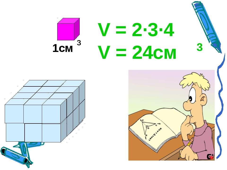 V = 2·3·4 V = 24см 3