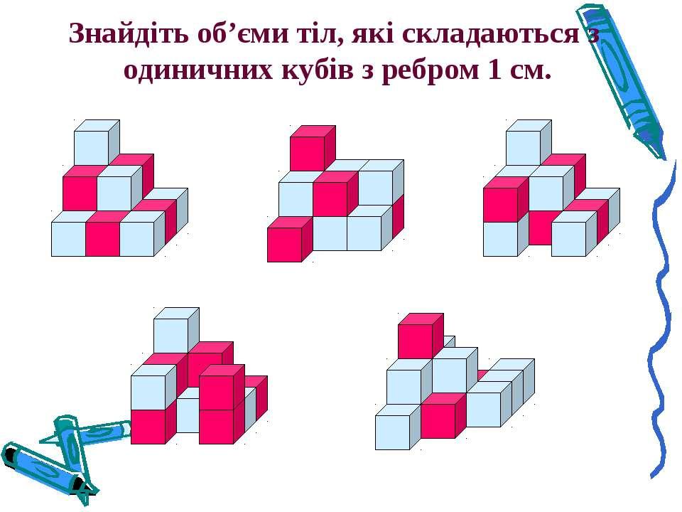 Знайдіть об'єми тіл, які складаються з одиничних кубів з ребром 1 см.