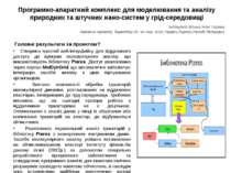 Програмно-апаратний комплекс для моделювання та аналізу природних та штучних ...