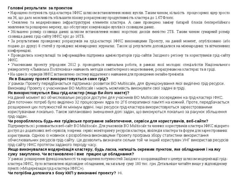 Головні результати за проектом Нарощено потужність грід-кластера ІФКС шляхом...