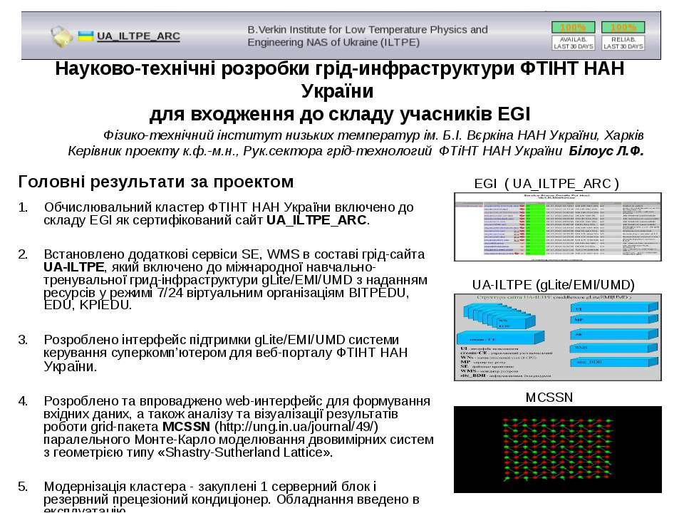 Науково-технічні розробки грід-инфраструктури ФТІНТ НАН України для входження...
