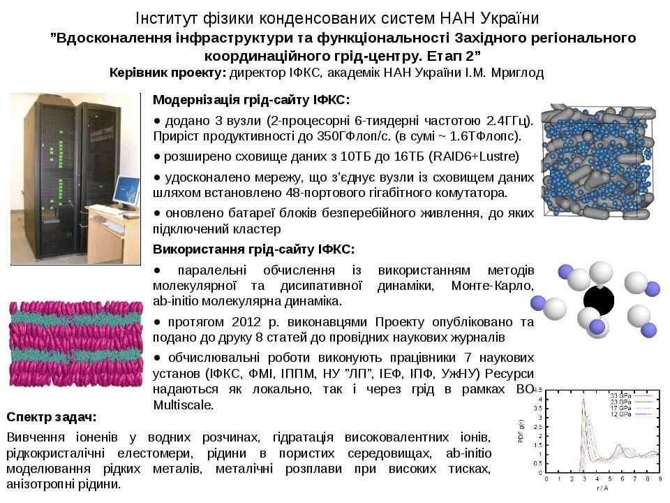 """Інститут фізики конденсованих систем НАН України """"Вдосконалення інфраструктур..."""