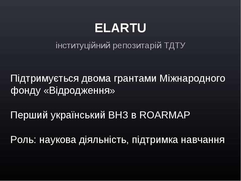 ELARTU інституційний репозитарій ТДТУ Підтримується двома грантами Міжнародно...