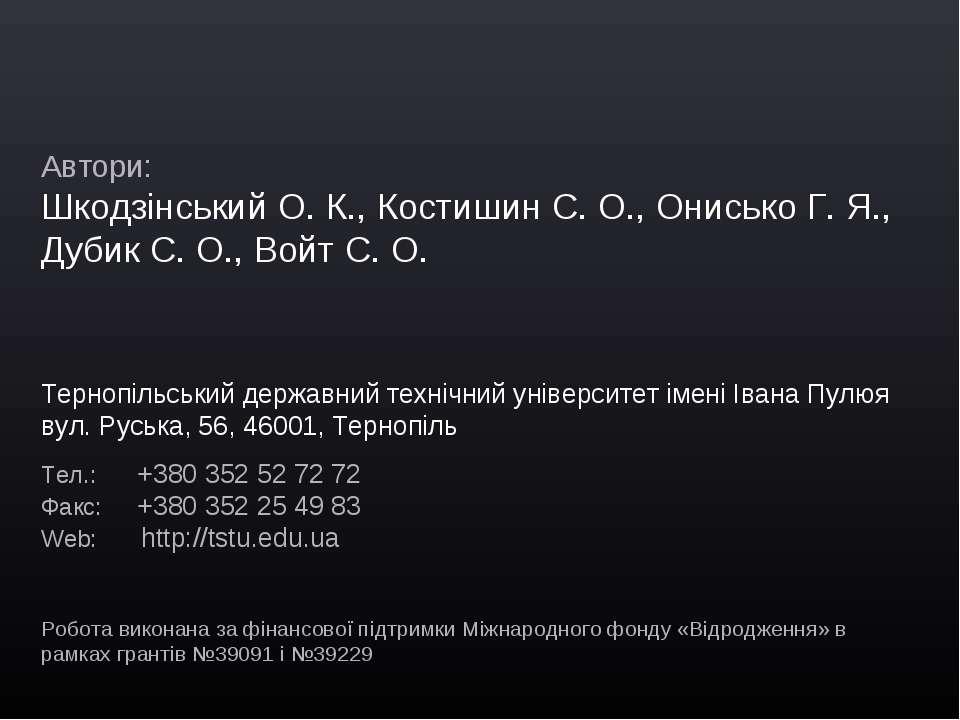 Автори: Шкодзінський О. К., Костишин С. О., Онисько Г. Я., Дубик С. О., Войт ...