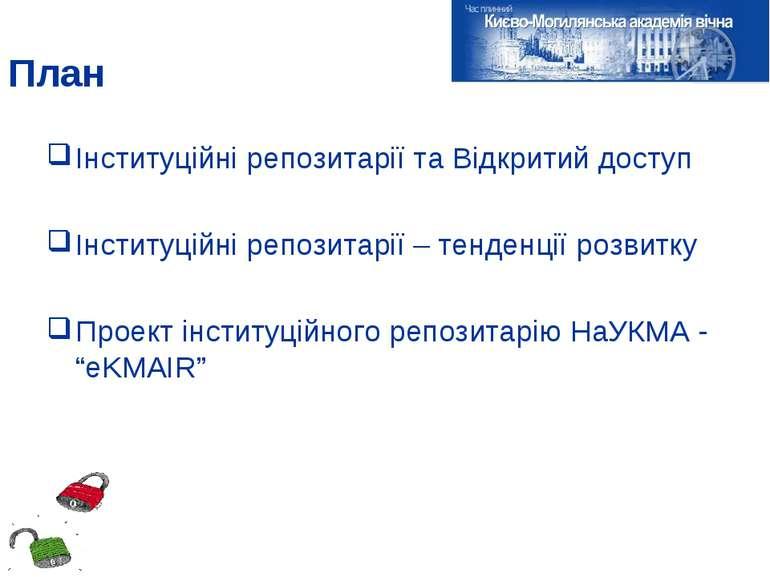 План Інституційні репозитарії та Відкритий доступ Інституційні репозитарії – ...