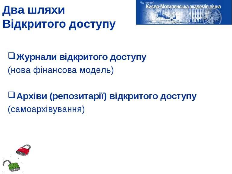 Два шляхи Відкритого доступу Журнали відкритого доступу (нова фінансова модел...