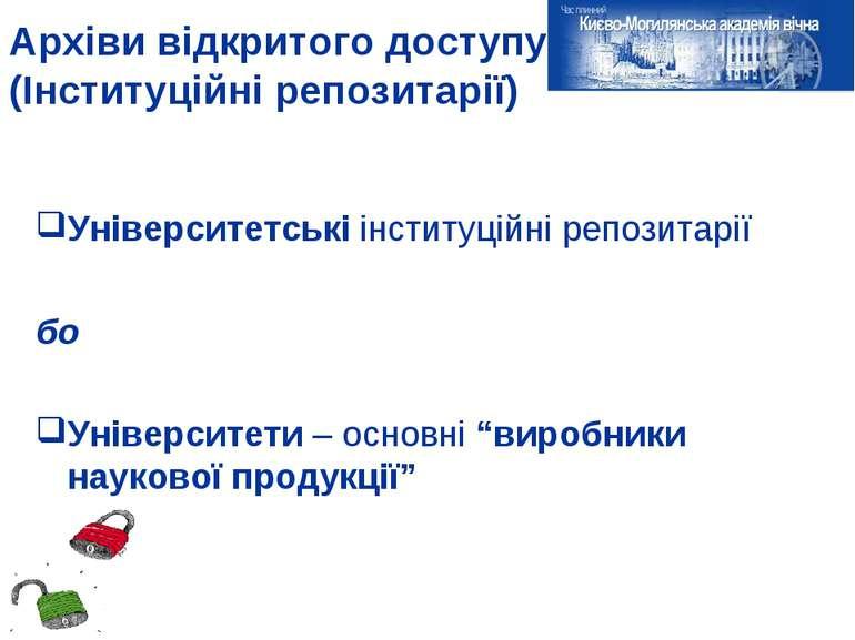 Архіви відкритого доступу (Інституційні репозитарії) Університетські інституц...