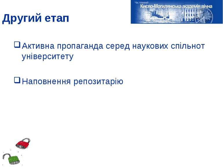 Другий етап Активна пропаганда серед наукових спільнот університету Наповненн...