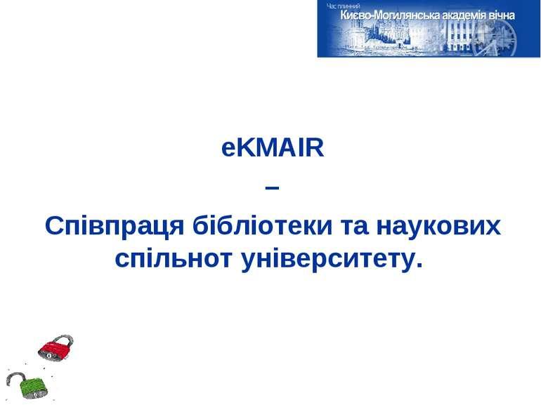 eKMAIR – Співпраця бібліотеки та наукових спільнот університету.