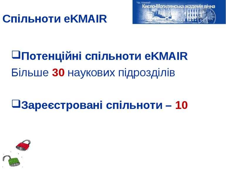 Спільноти eKMAIR Потенційні спільноти eKMAIR Більше 30 наукових підрозділів З...