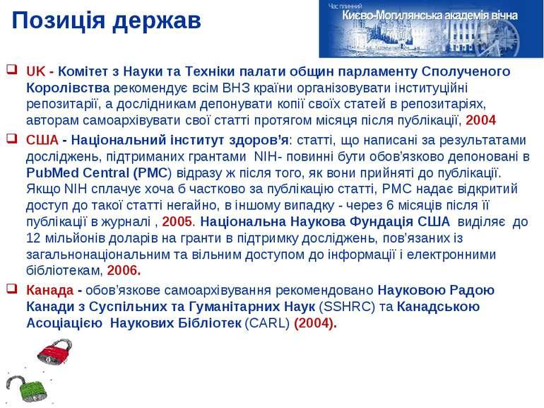 Позиція держав UK - Комітет з Науки та Техніки палати общин парламенту Сполуч...