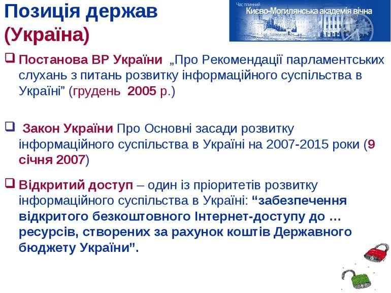 """Позиція держав (Україна) Постанова ВР України """"Про Рекомендації парламентськи..."""