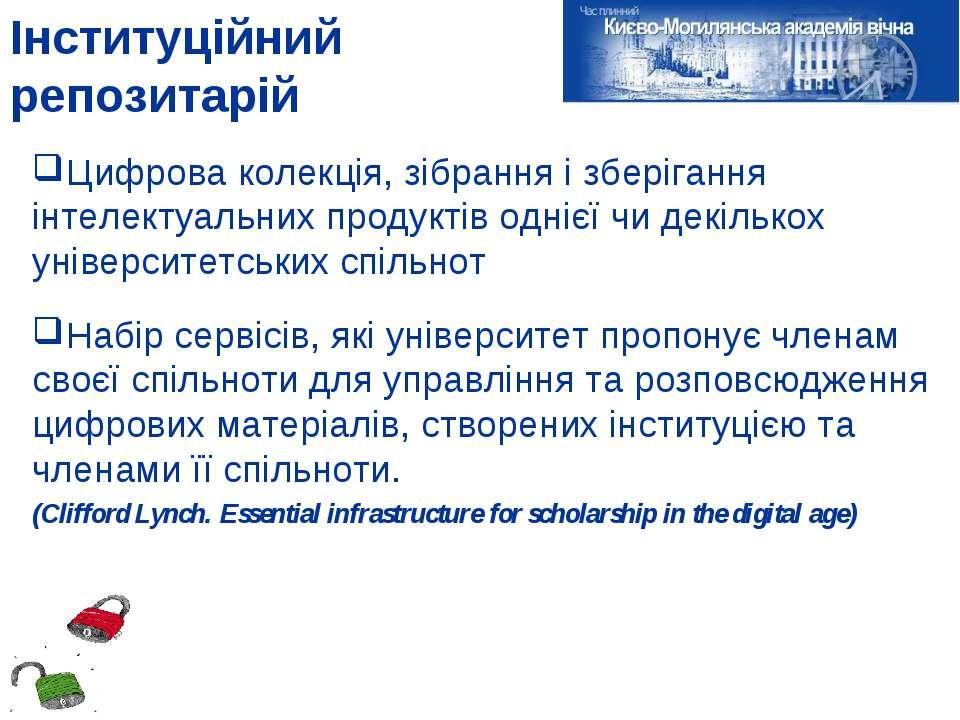Інституційний репозитарій Цифрова колекція, зібрання і зберігання інтелектуал...
