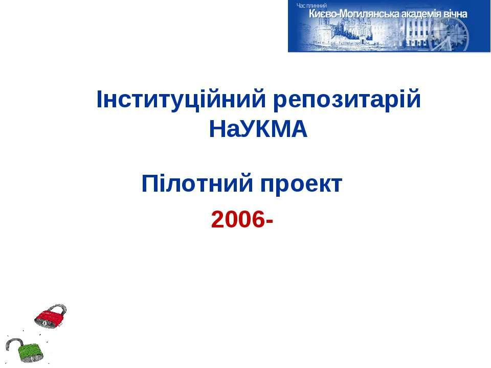 Інституційний репозитарій НаУКМА Пілотний проект 2006-