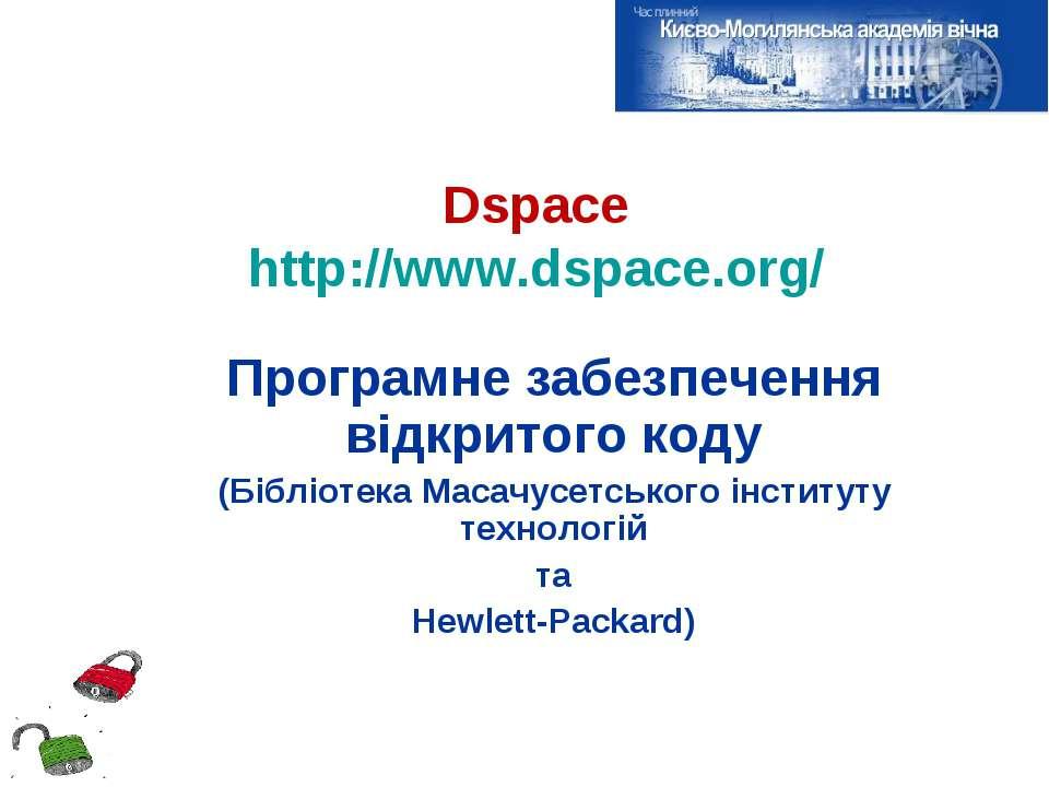 Dspace http://www.dspace.org/ Програмне забезпечення відкритого коду (Бібліот...