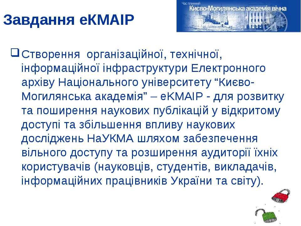 Завдання еКМАІР Створення організаційної, технічної, інформаційної інфраструк...