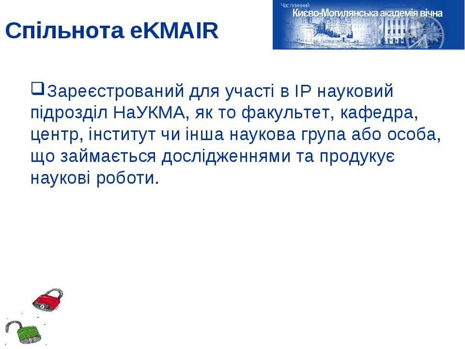 Спільнота eKMAIR Зареєстрований для участі в ІР науковий підрозділ НаУКМА, як...