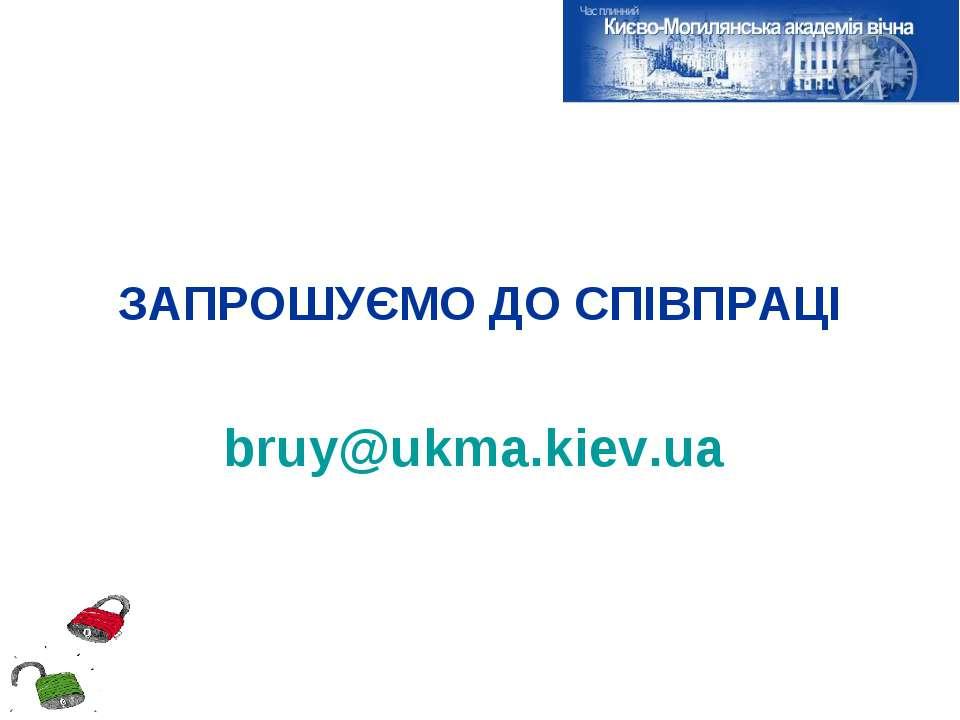 ЗАПРОШУЄМО ДО СПІВПРАЦІ bruy@ukma.kiev.ua