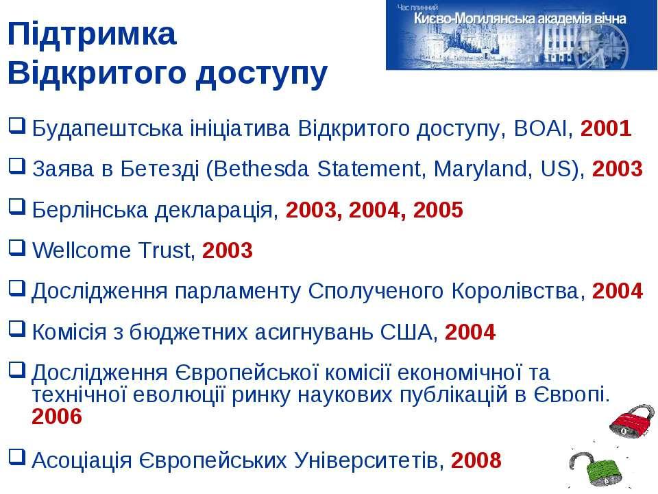 Підтримка Відкритого доступу Будапештська ініціатива Відкритого доступу, BOAI...