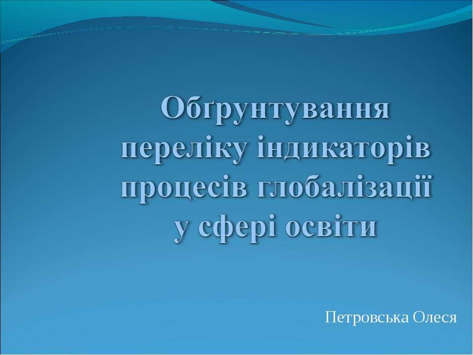Петровська Олеся