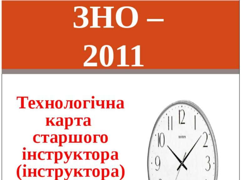 Технологічна карта старшого інструктора (інструктора) ЗНО – 2011