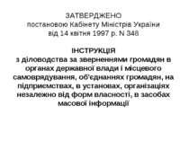ЗАТВЕРДЖЕНО постановою Кабінету Міністрів України від 14 квітня 1997 р. N 348...