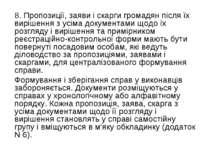 8. Пропозиції, заяви і скарги громадян після їх вирішення з усіма документами...