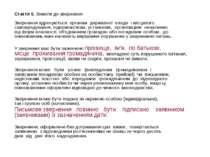 Стаття 5. Вимоги до звернення Звернення адресуються органам державної влади і...