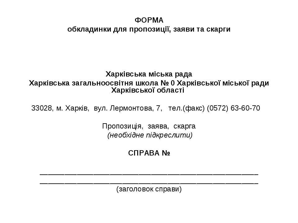 ФОРМА обкладинки для пропозиції, заяви та скарги     Харківська міська ра...