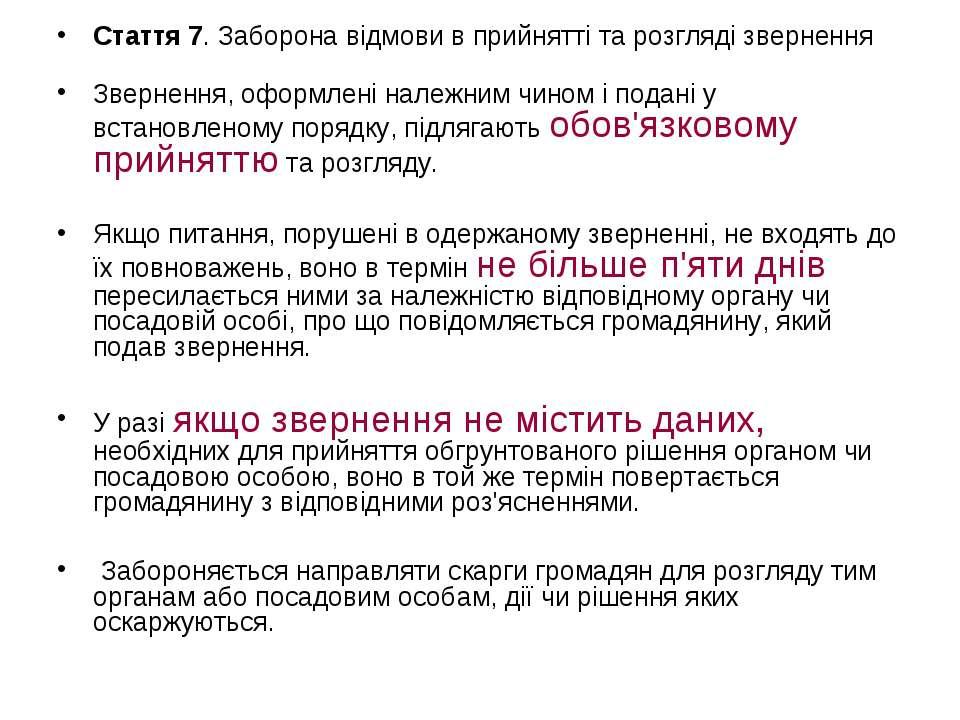 Стаття 7. Заборона відмови в прийнятті та розгляді звернення Звернення, оформ...