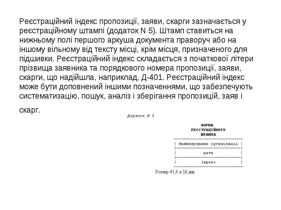 Реєстраційний індекс пропозиції, заяви, скарги зазначається у реєстраційному ...