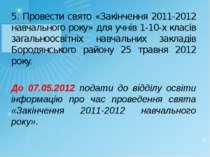 5. Провести свято «Закінчення 2011-2012 навчального року» для учнів 1-10-х кл...