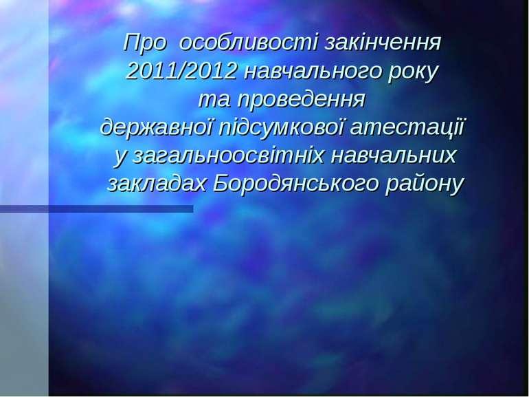 Про особливості закінчення 2011/2012 навчального року та проведення державної...