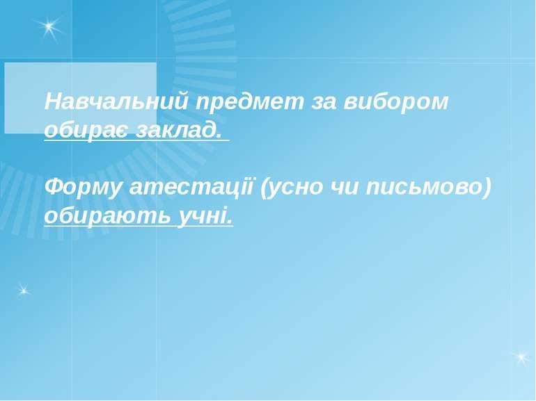 Навчальний предмет за вибором обирає заклад. Форму атестації (усно чи письмов...