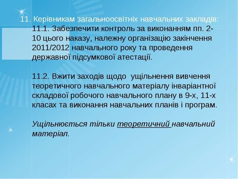 11. Керівникам загальноосвітніх навчальних закладів: 11.1. Забезпечити контро...