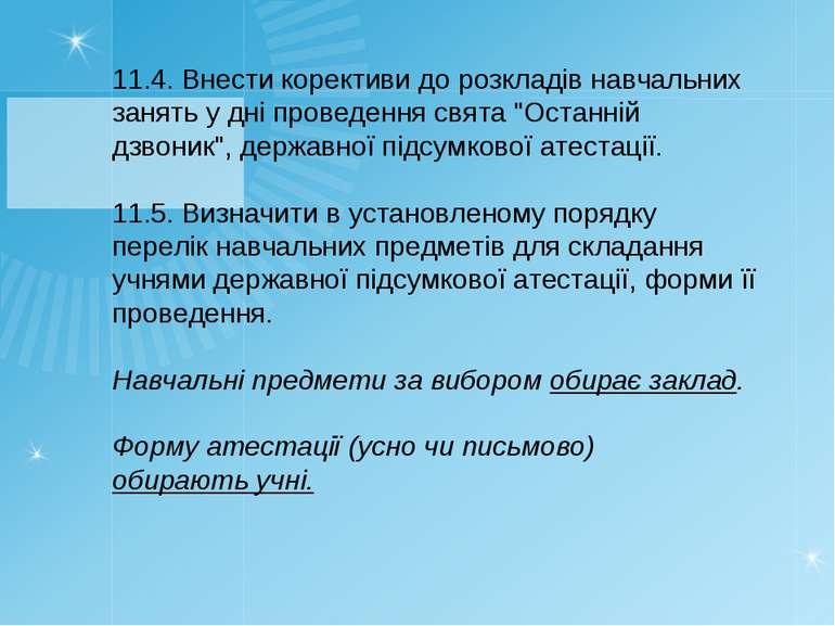 11.4. Внести корективи до розкладів навчальних занять у дні проведення свята ...
