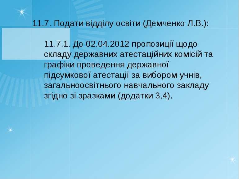 11.7. Подати відділу освіти (Демченко Л.В.): 11.7.1. До 02.04.2012 пропозиції...