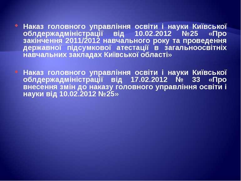 Наказ головного управління освіти і науки Київської облдержадміністрації від ...